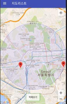 전국 도서관 목록 데이타 screenshot 1