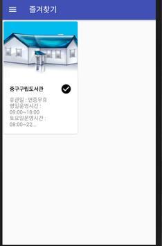 전국 도서관 목록 데이타 screenshot 2
