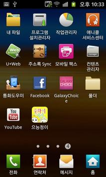 으능정이 apk screenshot