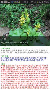 한국의들풀 screenshot 2