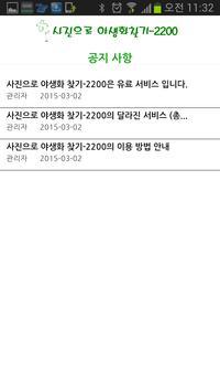 한국의들풀 screenshot 5