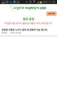 한국의들풀 screenshot 6