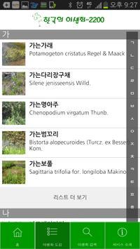우리나라 식물 apk screenshot