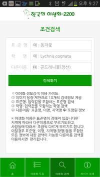 우리나라 야생화 screenshot 3