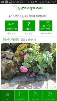 식물도감 poster