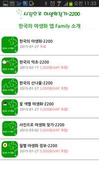 풀꽃도감 apk screenshot