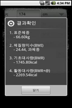 건강계산기 apk screenshot