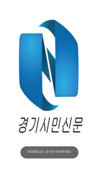 (주)경기시민신문 poster