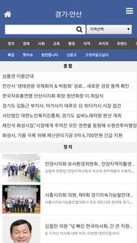 (주)경기시민신문 apk screenshot