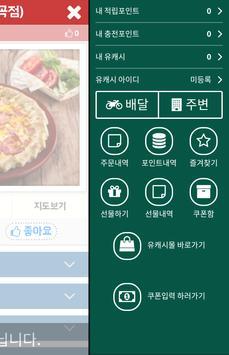 수피자-전곡점 apk screenshot