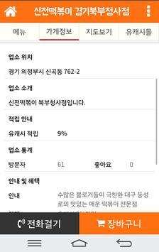 신전떡볶이 경기북부청사점 screenshot 1