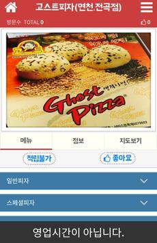 고스트피자-전곡점 poster
