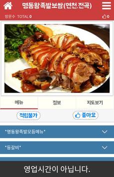 명동왕족발-연천.전곡 apk screenshot