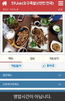 59족발-전곡 screenshot 1
