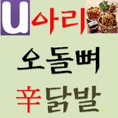 아리오돌뼈신닭발 장현점 icon