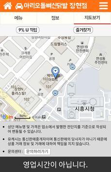 아리오돌뼈신닭발 장현점 poster