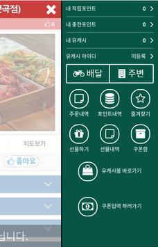 투존치킨-연천전곡점 screenshot 1