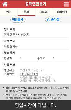 쫄탁&깐풍기-동두천 apk screenshot