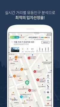 유동인구 실시간 분석 제로웹 - 입지선정, 상권분석 poster