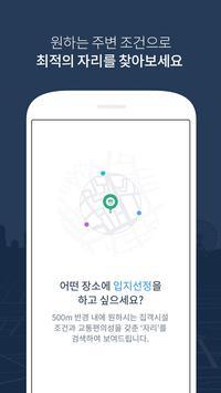 유동인구 실시간 분석 제로웹 - 입지선정, 상권분석 apk screenshot