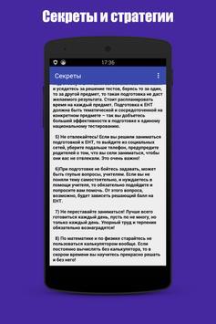 ЕНТ SUPPORT screenshot 2
