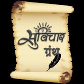 Suvichar Granth ( Gujarati, Hindi, English ) ícone