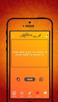 Suvichar Granth ( Gujarati, Hindi, English ) imagem de tela 2