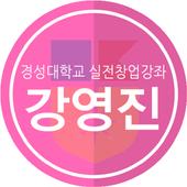 강영진의 앱 icon