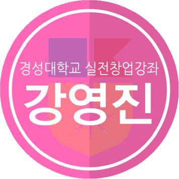 강영진의 앱 poster