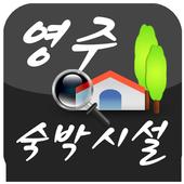 영주시모텔 icon