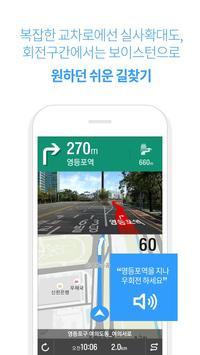 원내비 apk screenshot