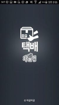 화물맨 택배 poster
