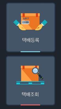 화물맨 택배 screenshot 2