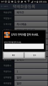 화물맨 택배 screenshot 3