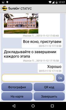 СТАТУС screenshot 2