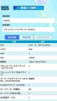 KUDOS APP -近畿大学 情報処理教育棟公式アプリ- apk screenshot