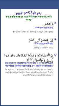 Arabic Bangla English Quran apk screenshot