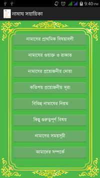 নামায সহায়িকা (Salat Assist.) poster