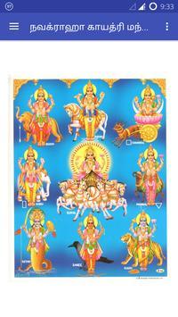 நவக்ராஹா காயத்ரி மந்திரம poster