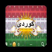 Kurdish Sorani Keyboard with Emoji icon