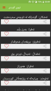 Kurdish names screenshot 1