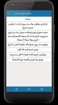 چۆنێتى قوربانى كردن لەسەر دەمى پێغەمبەردا apk screenshot
