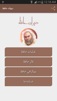 دیوان حافظ صوتی همراه با فال حافظ poster