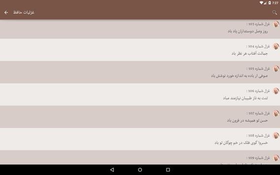 دیوان حافظ صوتی همراه با فال حافظ apk screenshot