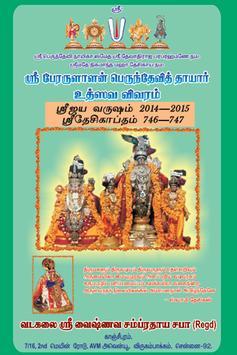 Kanchi Perumal Uthsav Details poster