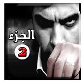 موسيقى وادي الذئاب الجزء الثاني - مراد علمدار 2 icon