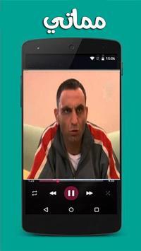 موسيقى وادي الذئاب الجزء الثاني - مراد علمدار 2 screenshot 2