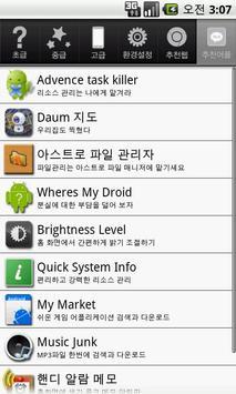 안드로이드 초보자 가이드 apk screenshot