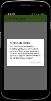 Лаунж-кафе Бамбук   Уральск screenshot 1