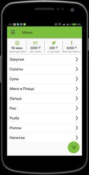 Лаунж-кафе Бамбук   Уральск screenshot 2